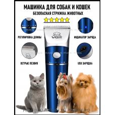 Машинка для стрижки животных: кошек и собак VGR RUS v-098 Груминг