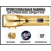 Машинка-Триммер для стрижки волос и бороды VGR V-280