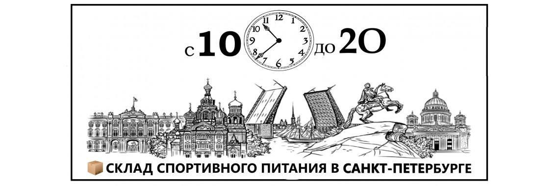 Доставка спортивного питания по Санкт-Петербургу со склада