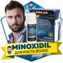 Миноксидил 5%- 6 флаконов 60 мл. (на 6 месяцев)
