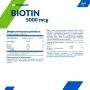 Биотин Cybermass Biotin 5000 мкг. 60 капсул